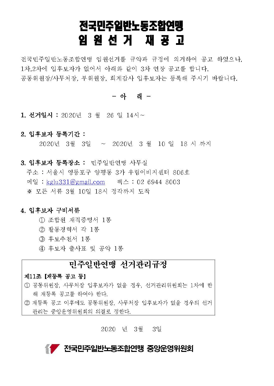 민주일반연맹임원 선거3공고20-3-3.jpg
