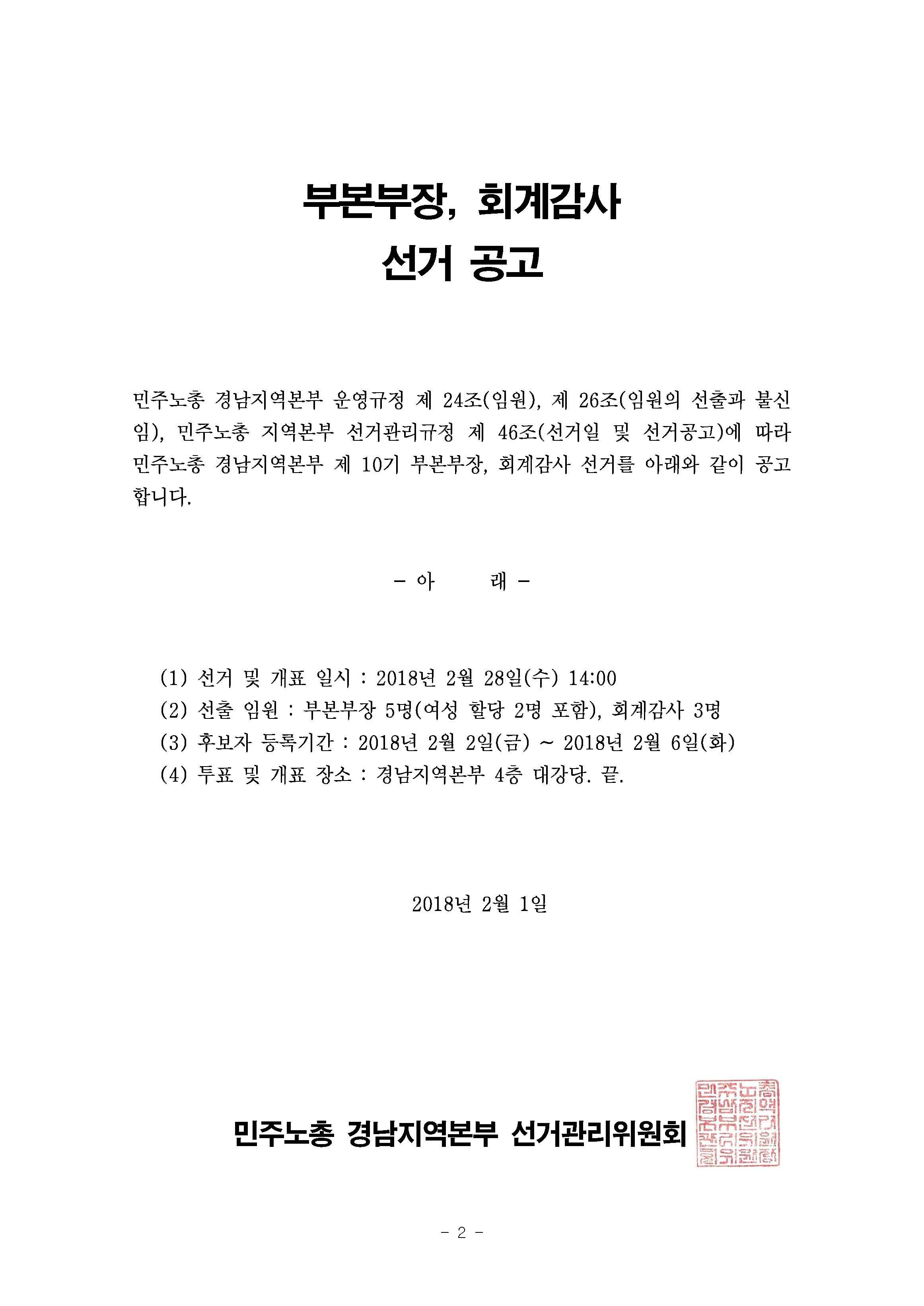 2018-0201부본회계감사선거공고_페이지_2.jpg