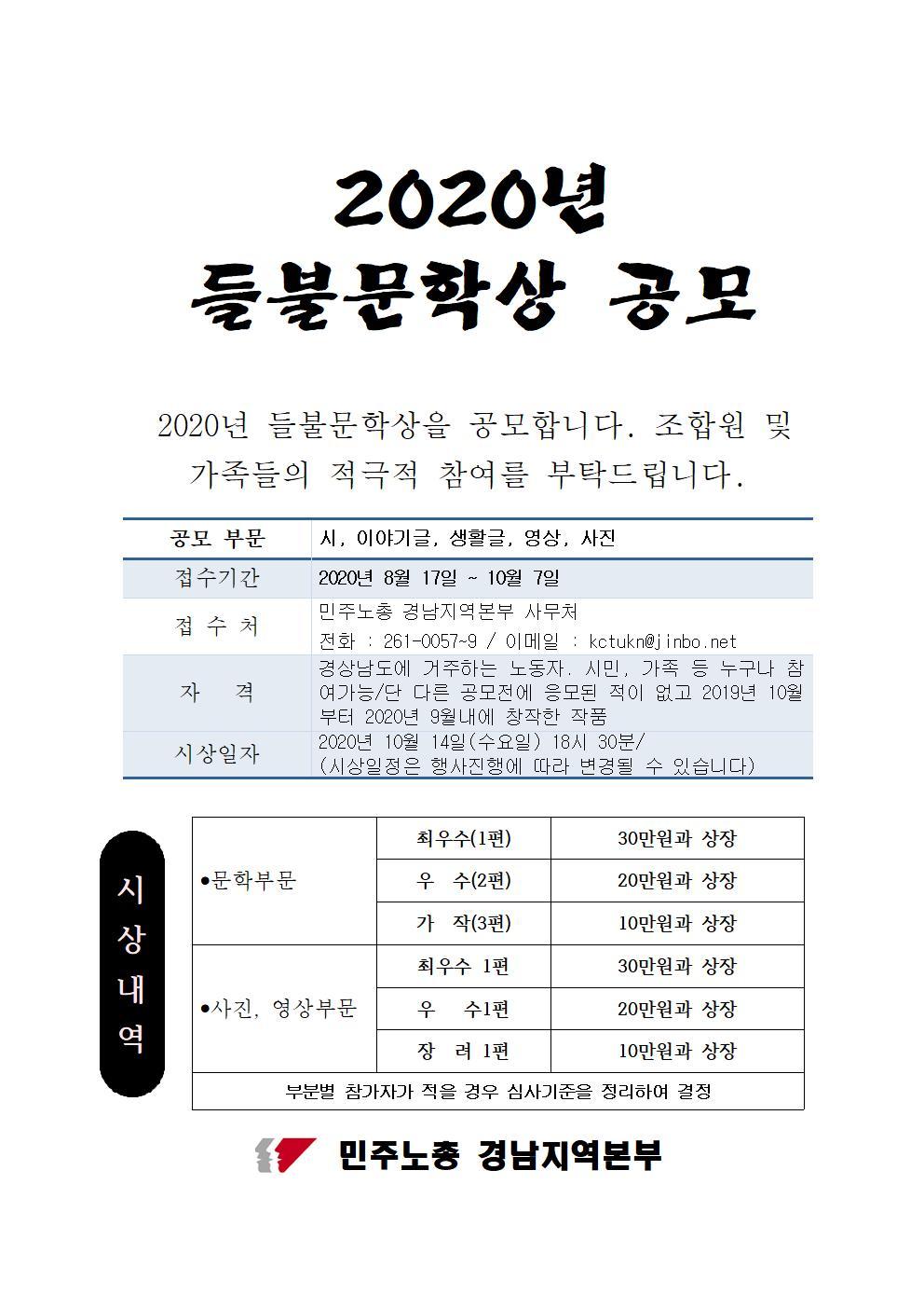 20들불문학상공모001.jpg