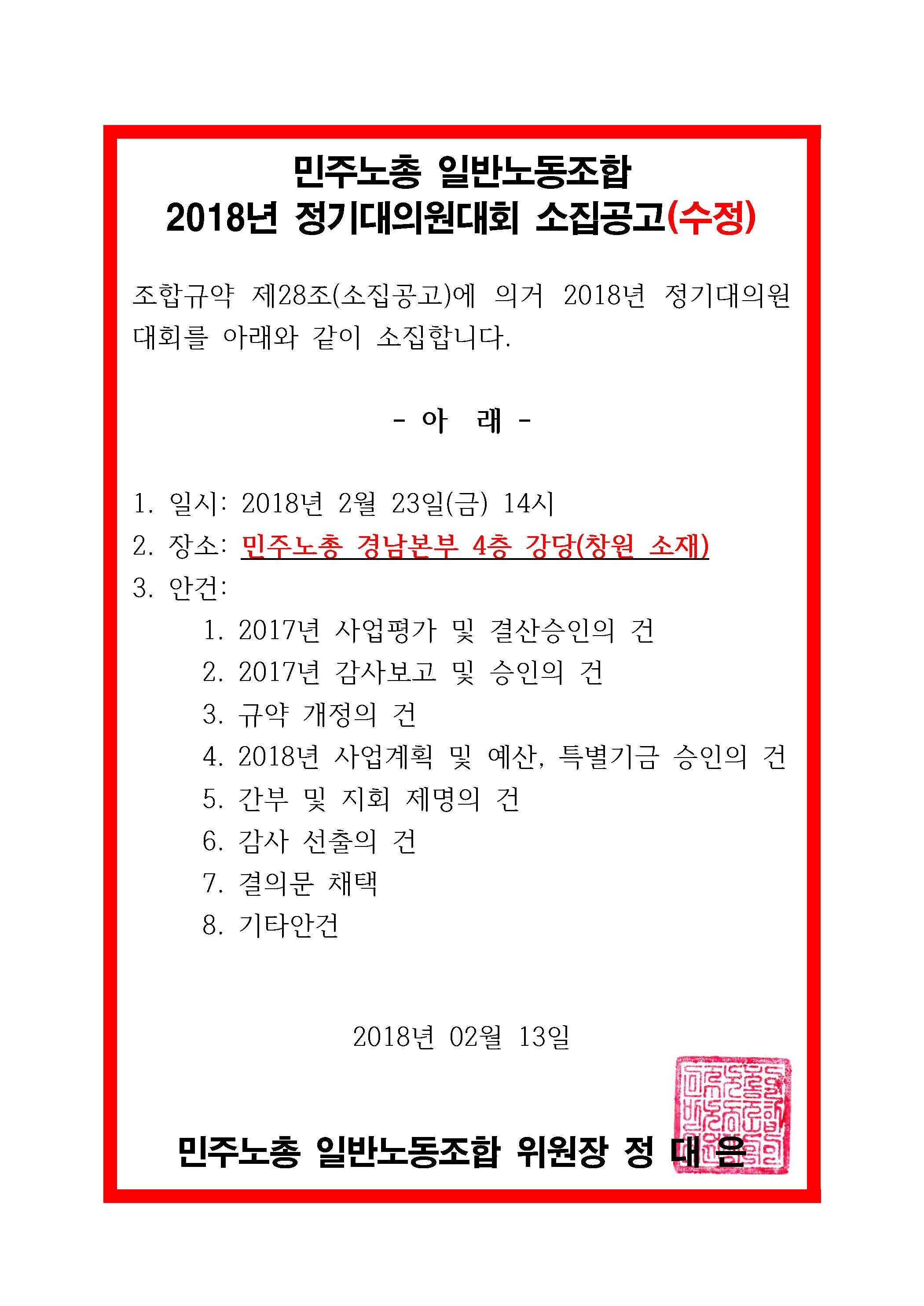 2018년 정대공고_수정.jpg